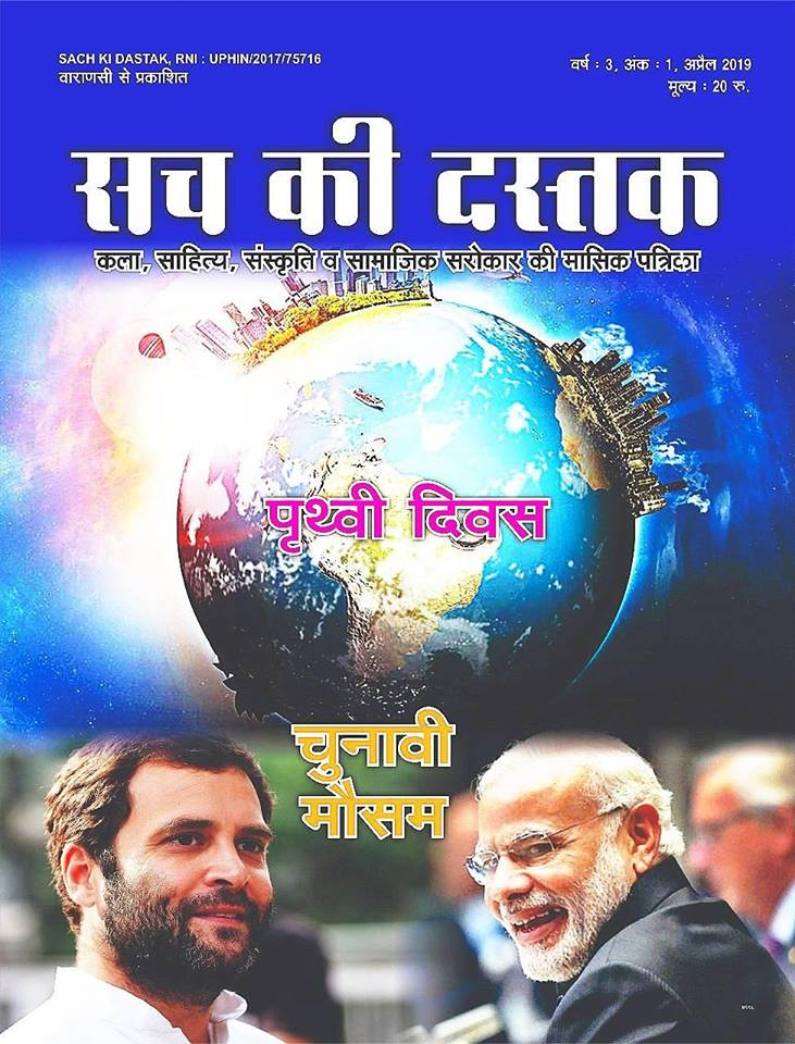 sach ki dastak april 2019