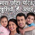 छोटे परिवार की अलख जगाएं, समाज में खुशहाली लाएं
